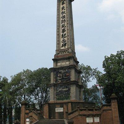 辛亥革命保路纪念碑