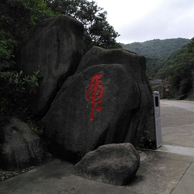 梅花山华南虎园生态旅游区