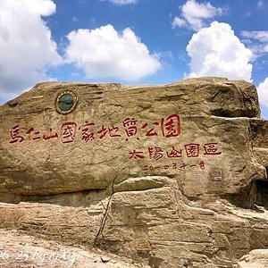 马仁奇峰。