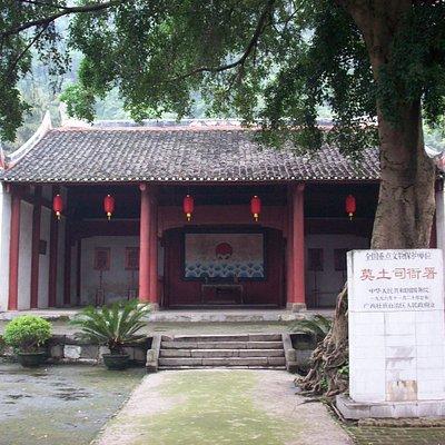 莫土司衙署,全国重点文物保护单位
