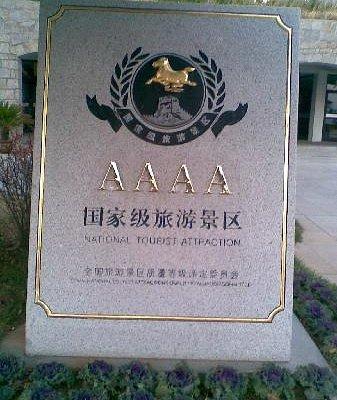 国家AAAAA级景区