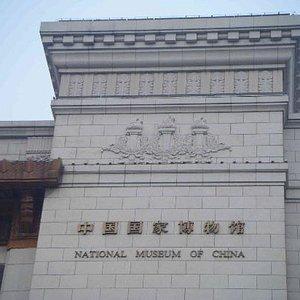 国家博物馆1