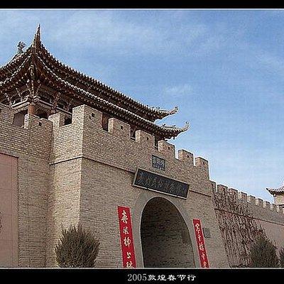敦煌民俗博物馆