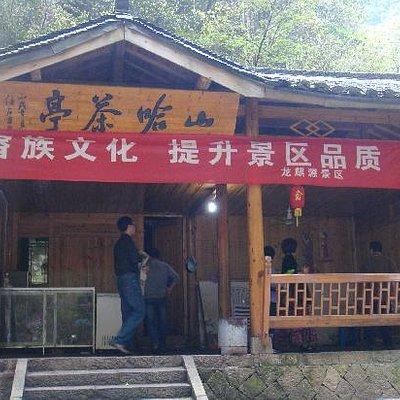 山哈茶亭,山中小憩的理想场所