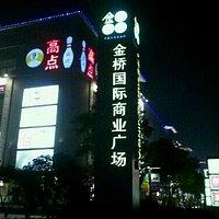 金桥国际商业广场