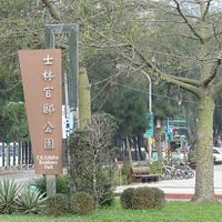 士林官邸公园