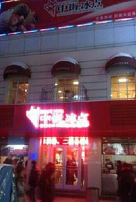 中街名吃中街冰点