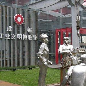 成都工业文明博物馆