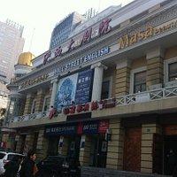 沪西大剧院