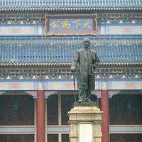 中山纪念馆天下为公