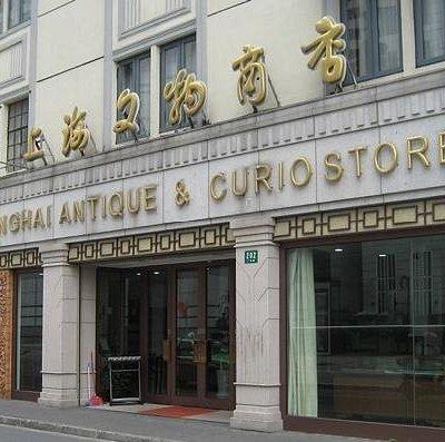 广东路文物商店