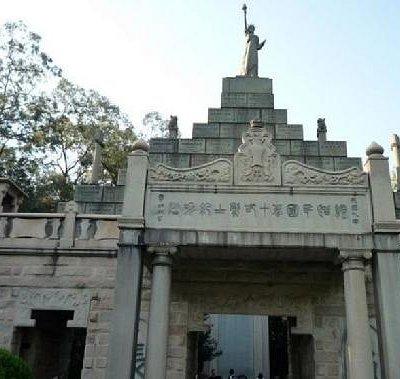 黄花岗烈士墓