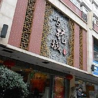 中福古玩城