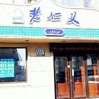 清真餐厅,在当地人中比较有名