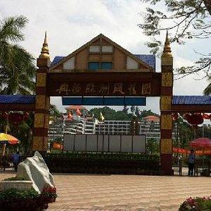 兴隆亚洲风情园