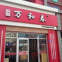青岛万和春排骨米饭-麦岛店