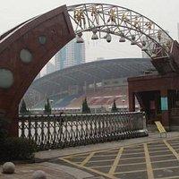 湖南省人民体育场