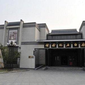 齐白石纪念馆