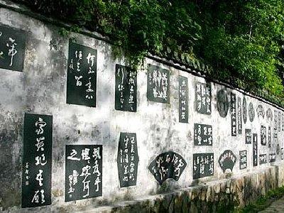 桃花源碑廊
