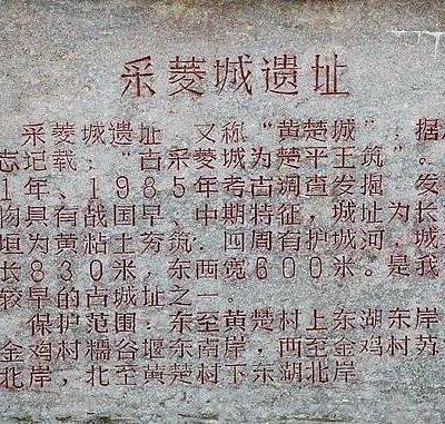 桃源采菱城遗址