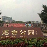 汕头市石炮台公园