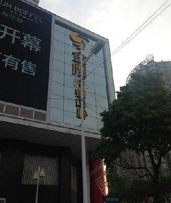 金鹰特惠中心