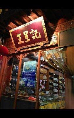 杭州老名牌