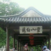 台州白云山