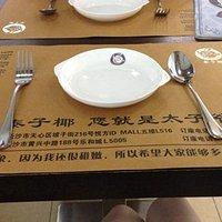吃饭 乐和城店