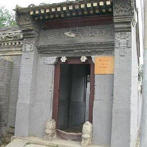 刘鸿瑞宅院
