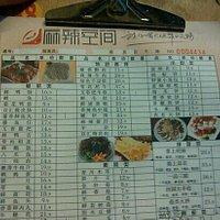 汉中麻辣空间点菜单