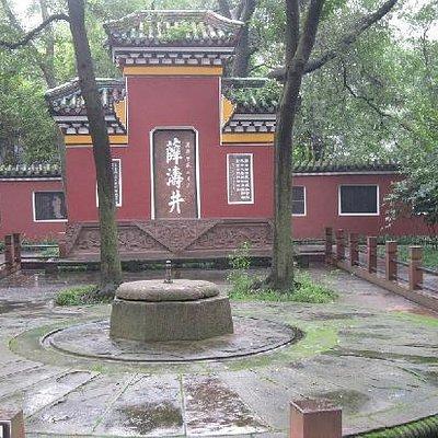 望江公园的薛涛井