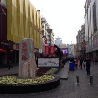淮河路步行街的头