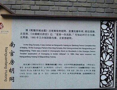 后海附近,有老北京味道
