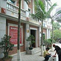 厦门货币文化馆