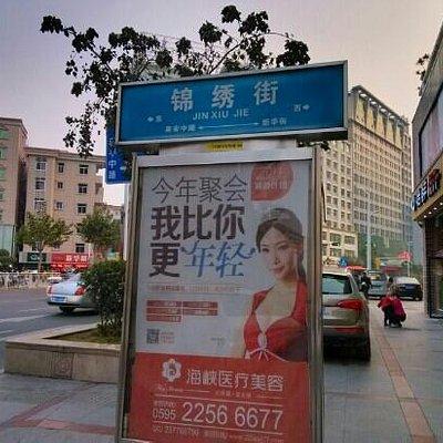 锦绣商业街