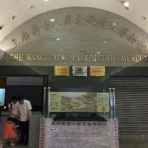 古人类遗址博物馆,在地铁口里面