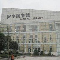 邮电大学的图书馆