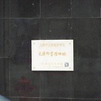 印字馆旧址