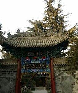 文庙咸阳博物馆