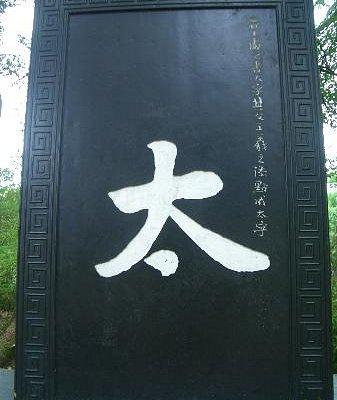 兰亭太字碑