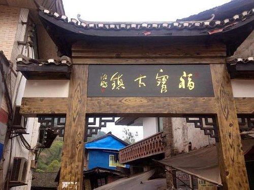 一个小小的古镇 里面还住这当地居民 经常有电影电视在这里拍摄 距合江县城半个多小时车程 玩了古镇还可以玩附近的森林公园 建议自驾了