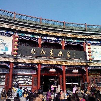 杨柳青画社