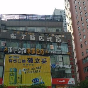 方便文艺酒店