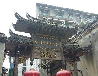 古商城大门