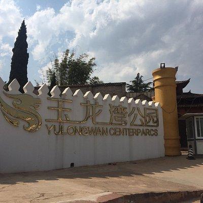 玉龙湾风景旅游区