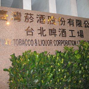 台北啤酒工場