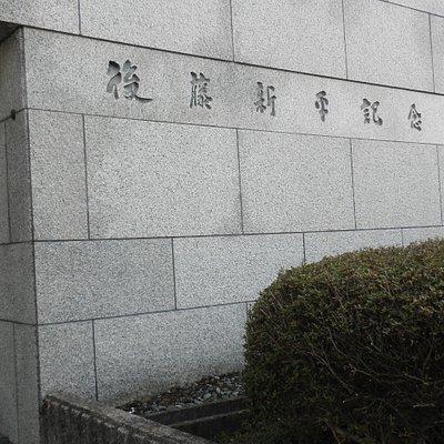 記念館の入り口です。