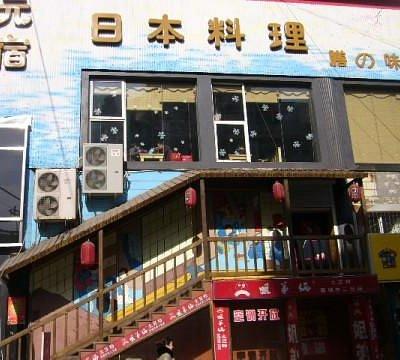 街でただ1軒の日本料理店