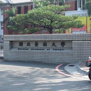 国立台南大学2